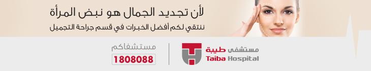 Taiba